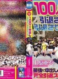"""""""奔跑吧女you"""" 上原亚衣退役作品合集【5V+1BT/13.00G】【百度盘】"""