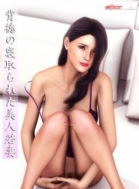 3D NTR 背徳の寝取られた美人若妻【101P 54MB】【百度云】