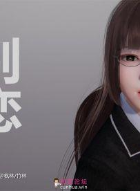 【3D全彩/无修】别恋01-10+圣诞快乐+新人物 [精致]【151MB百度云】