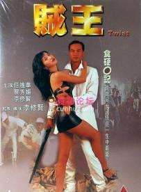 [任达华情涩犯罪]贼王.90年代 【1V BT种子】【1.69G】