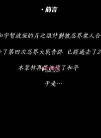 [3D彩漫中文]火影忍者-木葉村的女人們1-7+短篇V2 【128MB】【百度云】